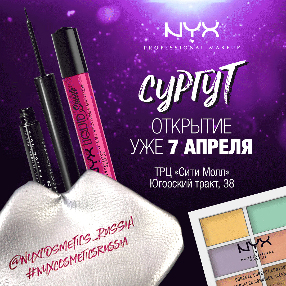 Купить косметику nyx в сургуте купить косметику урьяж по интернету